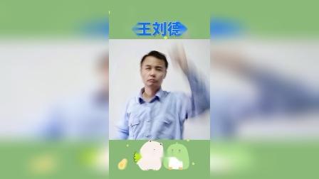 天王刘德华十七岁参加了挑战