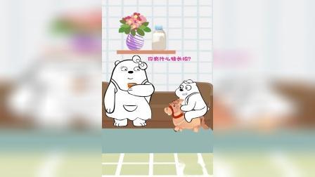 少儿亲子动画:熊宝认为自己的腿特长,最喜欢的是烤鸭