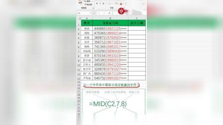 提取身份证出生日期、截取身份证生日、MID函数批量提取出生日期、怎样将身份证出生日期批量剪切、Excel函数MID、MID函数有什么用?办公教程、Excel教程
