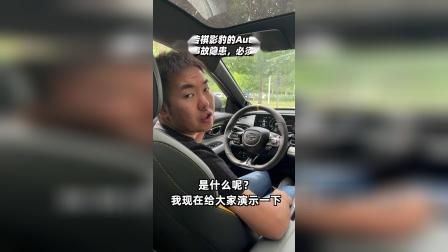 广汽传祺影豹的Autohold有事故隐患,必须改!