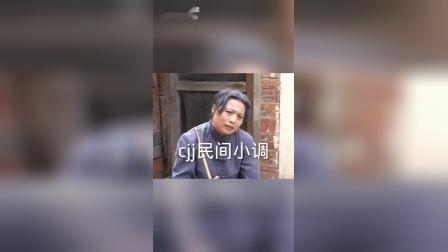 cjj民间小调-乡音小调《五雷报》01