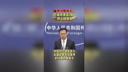华裔教授被判无罪!怒火烧向美国司法部:道歉,停止歧视亚洲人!
