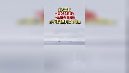 美方宣称中国驱逐舰现身美国专属经济区,公布现场照片后又删除