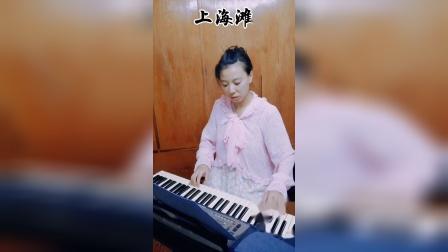 上海滩 电子琴演奏 天使演奏