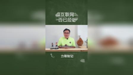 中国互联网神话,是否已经破灭(上)