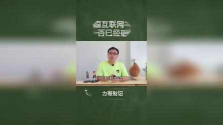 中国互联网神话是否已经破灭(中)