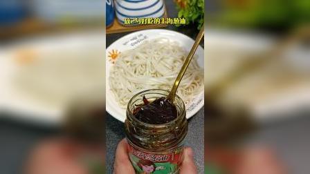 家里有面条的,一定要试试这个葱油拌面,简单又美味,实在太香了