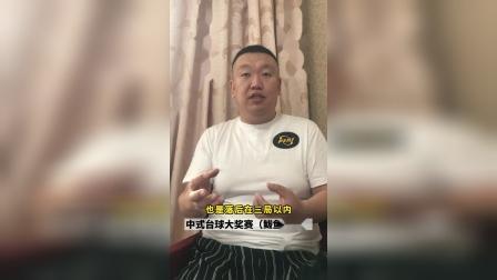 2021鲅鱼圈全国大奖赛冠军——宫海峰,专访二:有勇有谋,挑落赵汝亮