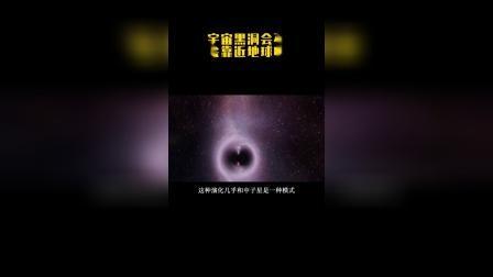 如果黑洞出现在太阳系将会有多可怕!