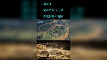 京韵《将进酒》与大美黄河风光