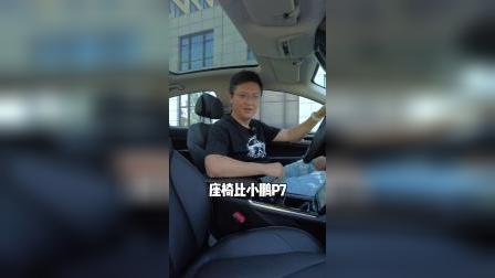 小鹏P5车评:舒适好开,智能化高!
