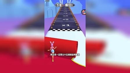 趣味小游戏:疯狂红毯,我要朱竹青和小五做一辈子好闺蜜