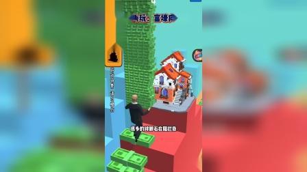 小游戏富壕向前冲:难道真的没有人能可以到达顶端吗?
