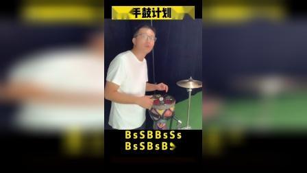 凯文先生365手鼓计划第33天非洲鼓教学