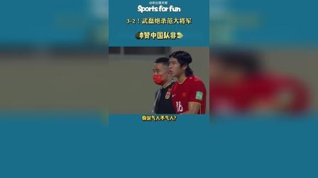 日本输球和国足同积3分!你们呐,还有啥不满意的呢?