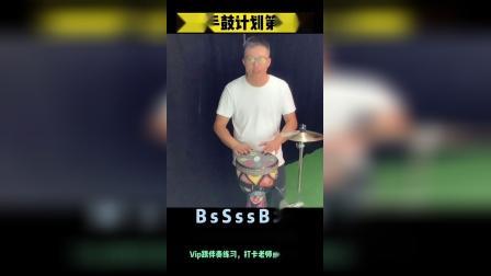 凯文先生365手鼓计划第34天非洲鼓教学