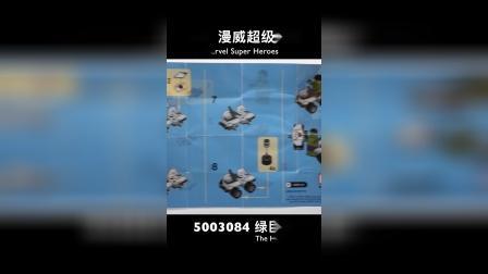 乐高拼砌包 漫威超级英雄 5003084 绿巨人【积木拼搭】