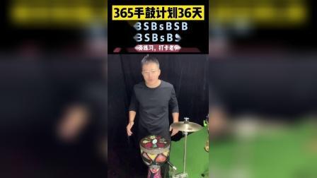 凯文先生365手鼓计划第36天非洲鼓教学