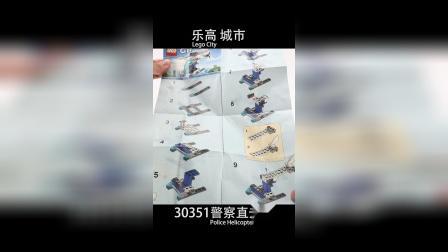 乐高拼砌包 城市 30351 警察直升机【积木拼搭】