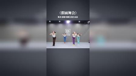 亲爱的你呀,再跳个舞吧!中国舞《假面舞会》