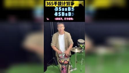 凯文先生365手鼓计划第37天非洲鼓教学
