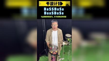 凯文先生365手鼓计划第38天非洲鼓教学