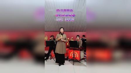 赵言兰演唱吕剧(朱元章招亲)选段:游寺归来惊魂未稳