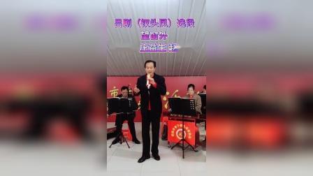 庄益生:赵言兰演唱吕剧(钗头凤)选段:望窗外