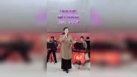赵言兰演唱吕剧(半夜夫妻)选段:熊熊火烛亮堂堂。