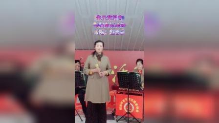 赵言兰演唱吕剧(朱元章招亲)选段:游寺归来惊魂未稳。