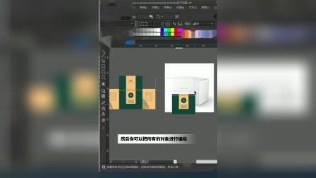 CDR教程平面设计包装盒效果图设计