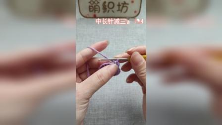 新手教程13-短针减三针、中长针减三针、长针减三针