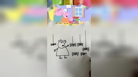 小猪佩奇简笔画,有蜘蛛啊!