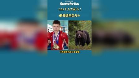 CBA十人大乱斗?俄罗斯拳手打熊? 结果令人惊讶!