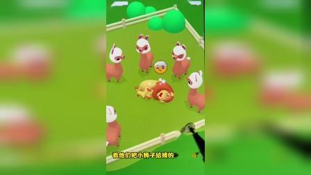 趣味小游戏,狮子走错地方被一群羊驼打了