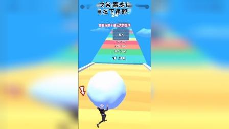 趣味小游戏:雪球快跑,小五能把雪球踢到20米吗