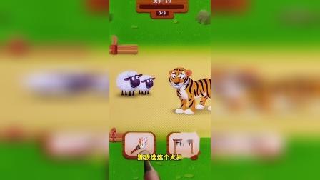 趣味小游戏,把大老虎关进笼子