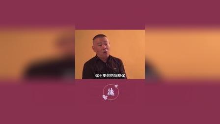 德云社:郭德纲感悟人生,江湖险恶