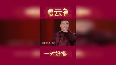 德云社:岳云鹏有钱了他第一时间会干什么