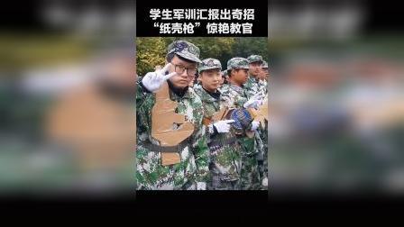 """制作""""纸壳枪""""参加军训汇演,学生帅气拿""""大狙""""。教官:花样还挺多!"""