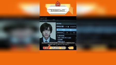 反派男主道枝骏佑长得再帅也不行,对反社会人格说漏!