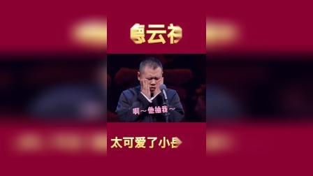 德云社:岳云鹏说每天扫扫地念念经