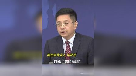 """台湾当局向美国购买天价军火,国台办警告:""""倚美谋独"""",必将遭致灭顶之灾。"""