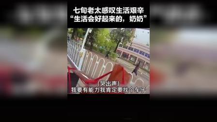 """""""生活几时才能好起来?""""交警刘正斌用行动温暖七旬老太,生活会好起来的!"""