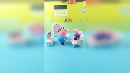 猪爸爸看电视,乔治叫猪爸爸陪自己玩,弄乱猪爸爸的眼镜