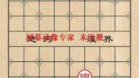 象棋乐乐讲棋象棋实用残棋炮双士和单车残局象棋培训教学