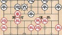象棋乐乐布局定式与战理顺炮直车对横车第一节第2局黑右马屯边式