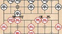 象棋布局定式与战理顺炮直车对横车红两头蛇黑双横车红跃河口马