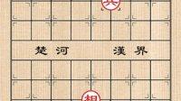 象棋乐乐讲棋象棋实用残棋残局兵相巧胜单士象棋网上培训教棋