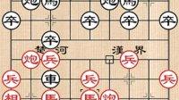 象棋乐乐布局定式与战理顺炮直车对横车红两头蛇黑双横车红补士